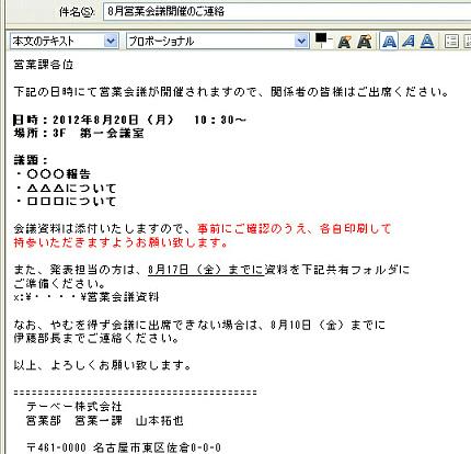請求書の確認メールの書き方・文例