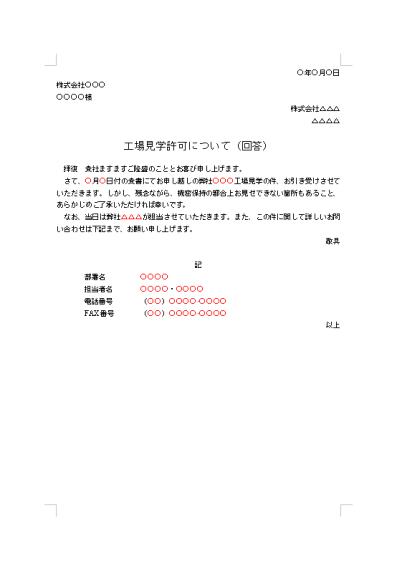 工場見学承諾状 テンプレート詳細/ビジネス文例集・承諾状 ビジネス文書のポータルサイト B Form Biz